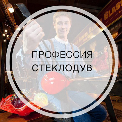 """Профессия """"Стеклодув"""" - экскурсия для детей"""