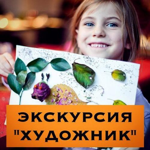 """Экскурсия для детей """"Художник"""""""